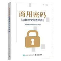 商用密码应用与安全性评估 密码技术概念原理 商用密码算法 密钥管理 密码功能实现密码标准框架产品类型产品检测架构设计书籍