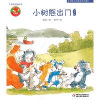 小树熊出门图画书――中国原创图画书