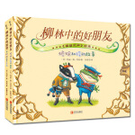 柳林中的好朋友-《柳林风声》前传(套装全2册)