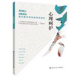 心理呵护――中国式居家养老实用手册