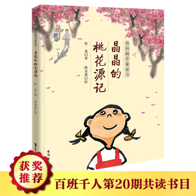 我的国学童话书.晶晶的桃花源记 百班千人第二十期共读书目,一本可以大声朗读的现代版《桃花源记》,透过《桃花源记》的情节将国学文化融入现代孩子的生活,用现代的视角学习国学经典。由《写给儿童的中国历史》作者陈卫平点评。