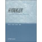 应用*过程 钱伟民,梁汉营,杨国庆 9787040406146 高等教育出版社教材系列