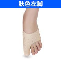 【家装节 夏季狂欢】日本超薄脚趾矫正器大脚骨拇指外翻头姆外型儿童男女穿鞋