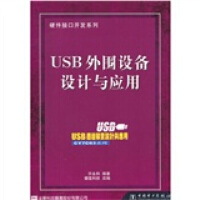USB 外围设备设计与应用 许永和 中国电力出版社 9787508310640 〖稀缺珍藏书籍,经典珍藏〗