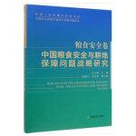 粮食安全卷:中国粮食安全与耕地保障问题战略研究