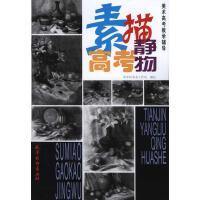 素描高考静物 天津杨柳青出版社