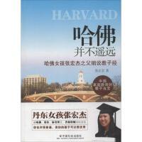 哈佛并不遥远:哈佛女孩张宏杰之父细说教子经 张志宏