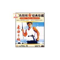 正版电影 南海长城 正版 DVD