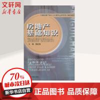 房地产基础知识 中国环境科学出版社