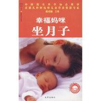 【二手旧书9成新】幸福妈咪坐月子 吴光驰 北京出版社 9787200070422