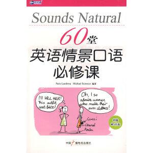 60堂英语情景口语必修课(含光盘)――新航道英语学习丛书