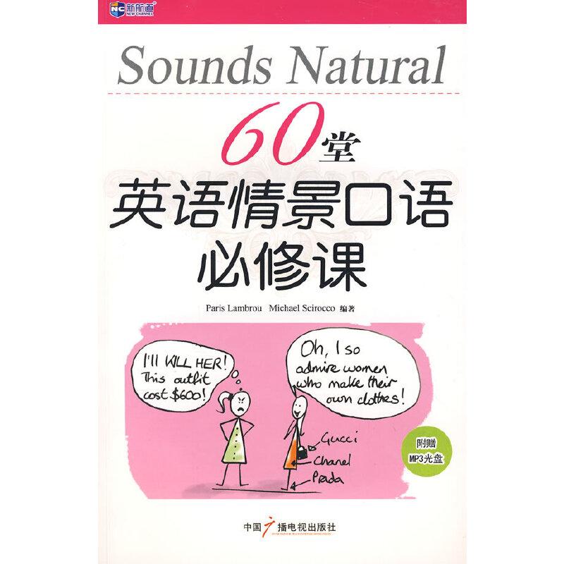 60堂英语情景口语必修课(含光盘)——新航道英语学习丛书