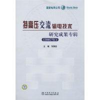 特高压交流输电技术研究成果专辑(2007年)