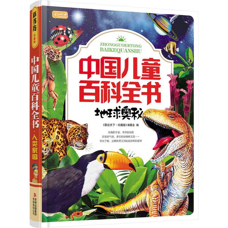 彩书坊:中国儿童百科全书.地球奥秘(学生版)全彩图中国儿童百科 精装大开本人气好书