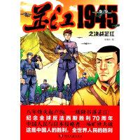 芷江1945:之决战芷江