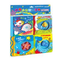 神奇小池塘洗澡书:亲子温情版(全4册)――来自意大利不一样的洗澡书、0~3岁宝宝的情智启蒙!