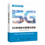 5G系统技术原理与实现
