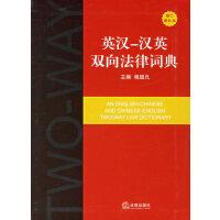英汉-汉英双向法律词典(修订增补本)