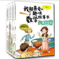 我喜爱的趣味数学故事书全套15册汉声数学绘本儿童启蒙认知益智早教故事书 小学生一年级课外阅读物二年级幼小衔接图书籍 小