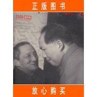 【二手旧书9成新】中华书画家 2009 创刊号