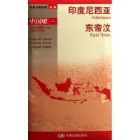 亚洲:印度尼西亚,东帝汶 本社 编
