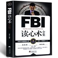 FBI读心术全集华生社会科学 FBI教你读懂面部微表情 心理学教程 社会心理学人格行为心理学 职场读心术