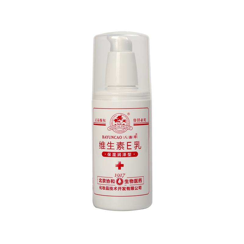 八韵草维生素E乳维e面霜身体乳液正品120ml保湿修护嫩肤滋润男女 身体乳