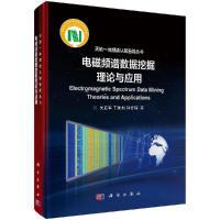 电磁频谱数据挖掘理论与应用