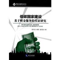 低碳国家建设――基于财金服务的实证研究