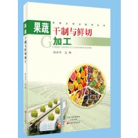 果蔬干制与鲜切加工