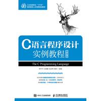C语言程序设计实例教程(慕课版)