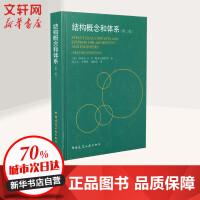 结构概念和体系(第二版) 中国建筑工业出版社