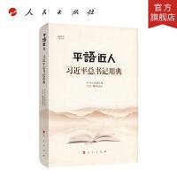 """平""""语""""近人――习近平总书记用典(视频书)(精装)"""
