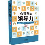 心理学与领导力(畅销3版)