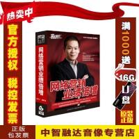 正版包票网络营销业绩倍增 谢松杰 4DVD 网站流量SEO 市场营销管理视频光盘碟片