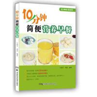 10分钟简便营养早餐 9787535780997