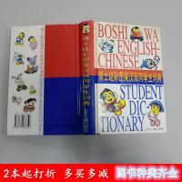 【二手旧书9成新】博士蛙彩图双向学生词典戴炜栋少年儿童出版社