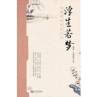 浮生若梦:红楼梦的前世今生(电子书)