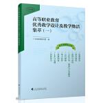 高等职业教育优秀教学设计及教学绝活集萃(一)