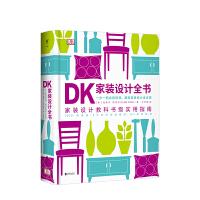 DK家装设计全书 家装设计教科书级实用指南一步一图指导解构家装设计全过程 室内装饰设计书籍