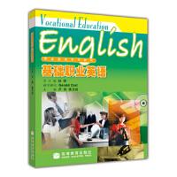 职业英语系列教材:基础职业英语 卢燕,赵雯 9787040152289 高等教育出版社教材系列