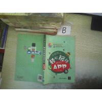 【二手旧书8成新】老年人轻松玩转智能手机APP 9787302449683