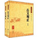 古文观止(中华经典藏书,全二册)
