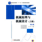 """机械原理与机械设计(上册)(普通高等教育""""十一五""""国家级规划教材)"""