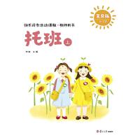 快乐成长活动课程・教师用书(托班上)(快乐成长活动课程)