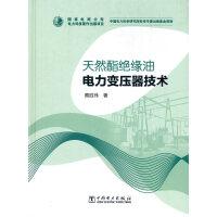 天然酯绝缘油电力变压器技术