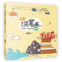 自然篇-麦砚岛开心简笔画教室 麦砚岛 9787509555811
