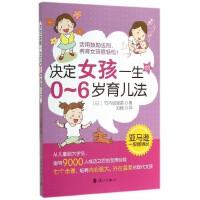 决定女孩一生的0-6岁育儿法