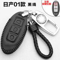 尼桑日产奇骏钥匙包款男士创意钥匙扣新款奇骏钥匙套