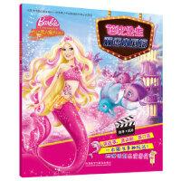 芭比公主双语小剧场:芭比之美人鱼历险记